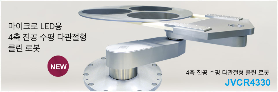 Horizontal and Multi-Joint Type Vacuum Robot for Micro LED
