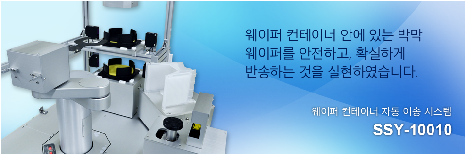 Automatic wafer transfer system for wafer container